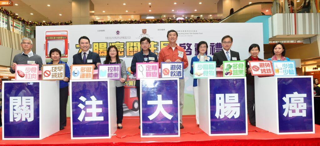 香港賽馬會慈善信託基金捐助的「大腸癌關注月」,於12月份以巴士巡遊方式遊走香港多區宣傳防治大腸癌及舉辦講座,以加深市民對此癌症的認識。