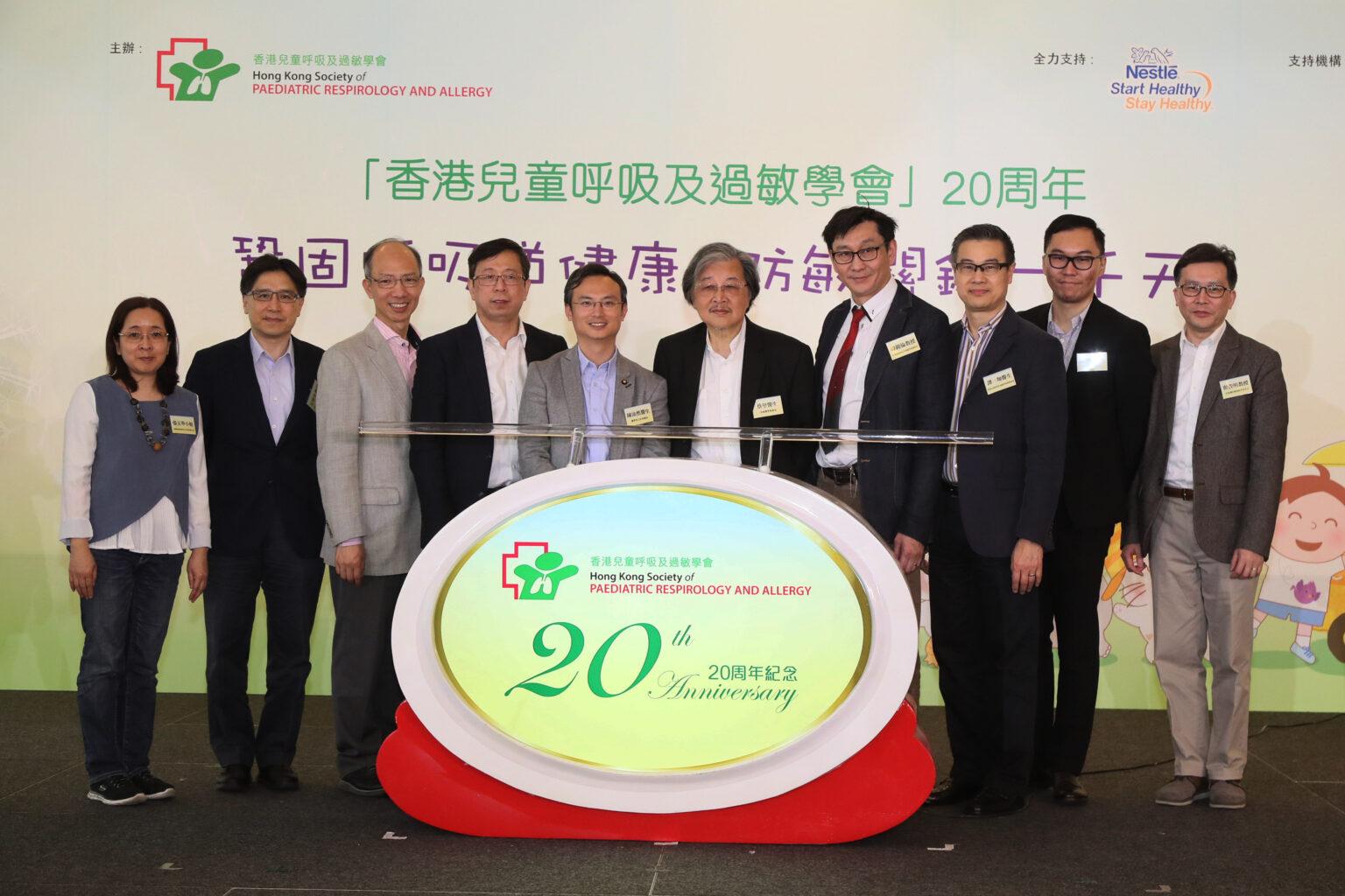 香港兒童呼吸及過敏學會慶祝學會成立二十周年,並響應「世界過敏週」,舉辦「鞏固呼吸道健康 防敏關鍵一千天」活動,向公眾傳遞兒童呼吸道健康及預防敏感的重要訊息。