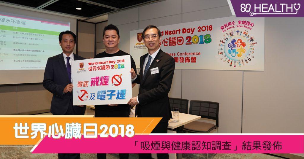 世界心臟日2018「吸煙與健康認知調查」結果發佈