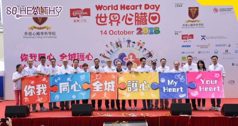世界心臟日2018心臟健康嘉年華