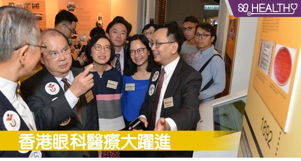 香港眼科醫療大躍進 三位病人親歷新舊不同治療 新技術大減併發症及康復時間 展覽回顧香港眼科百年發展及展望 「携手同心 共締光明」