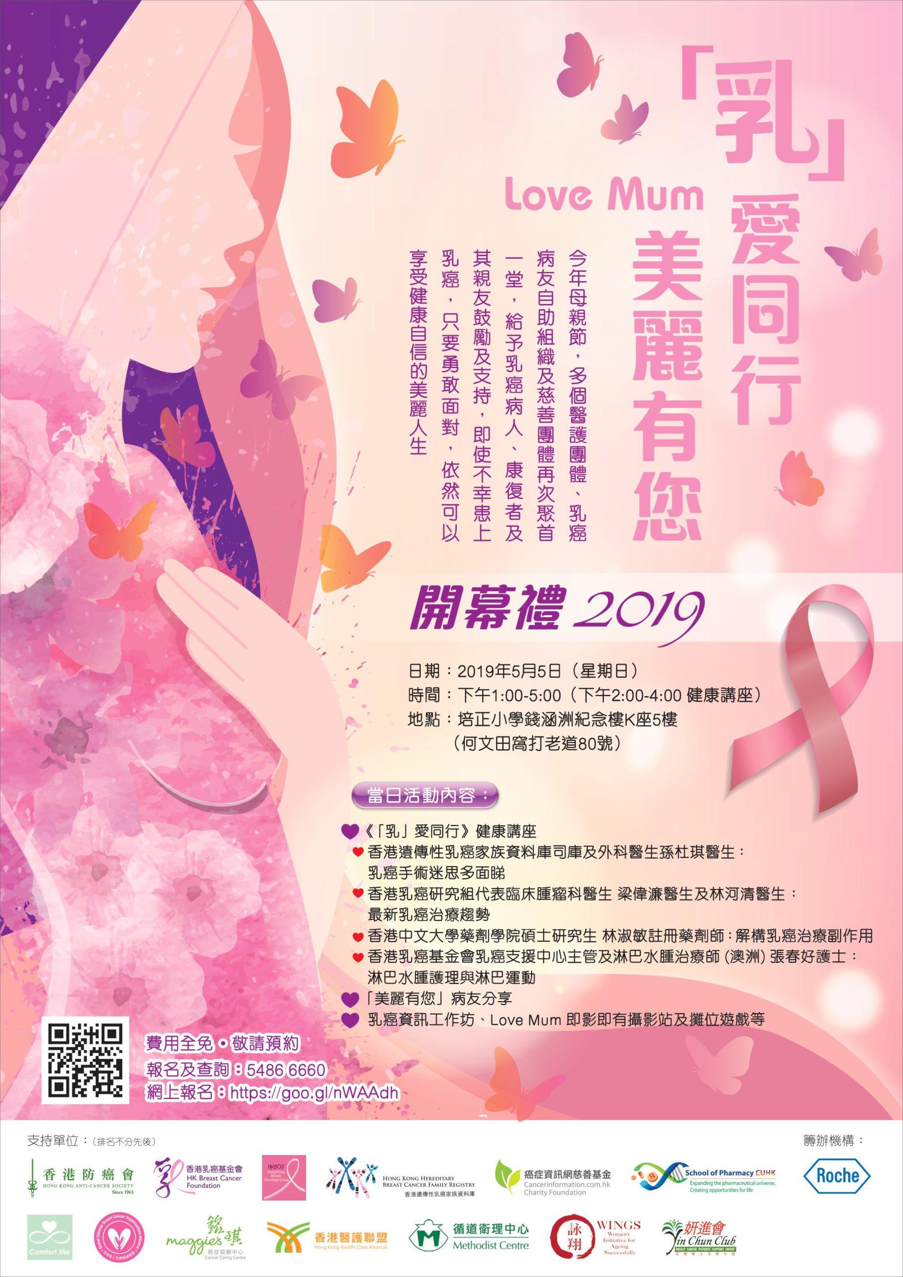 Love Mum「乳」愛同行‧美麗有您 2019開幕禮