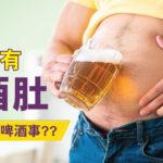 一周一罐年增5磅   「啤酒肚」增雙重致癌風險