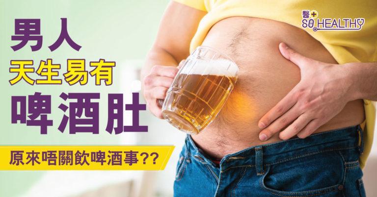 飲酒會造成肥胖、致癌及削弱免疫力的三重風險