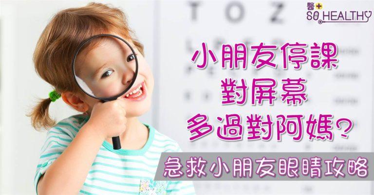港童近視冠全球 齊學20-20-20護眼法則
