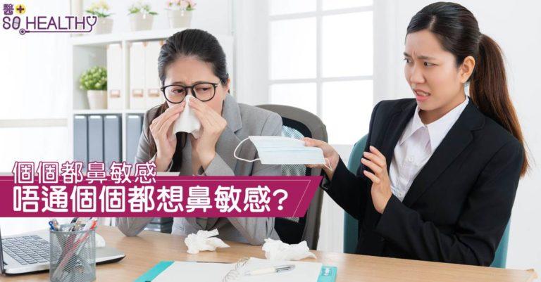 92%市民受鼻敏感困擾 患哮喘風險高6倍
