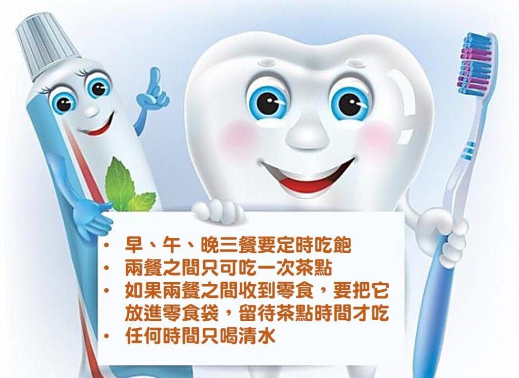 為孩子建立健康飲食習慣有助減少蛀牙。