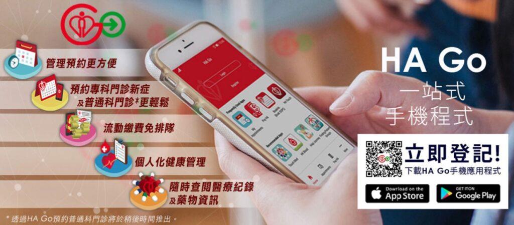 市民可以透過二維碼立即下載 「HA Go」或登入https://www3.ha.org.hk/hago/
