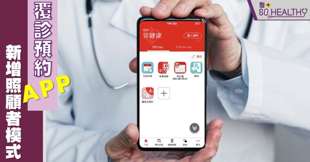 流動應用程式「HA Go」覆診預約APP,透過「HA Go」,病人可查閱個人預約紀錄,支付醫院賬單,預約專科新症,查閱藥物資料或按照處方進行復康練習。