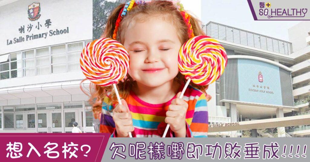 忽視乳齒重要 兒童蛀牙損智力及發育