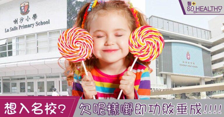 忽視乳齒重要 蛀牙損幼兒智力及發育