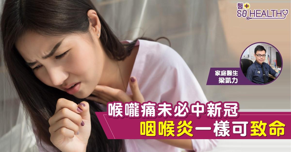 曾有韓星因咽喉炎喪命 食得太熱氣可致喉嚨痛