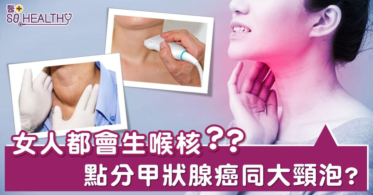 「大頸泡」即甲狀腺變大、腫脹,原因有很多,有些人就算無甲狀腺結節,甲狀腺都會變大。