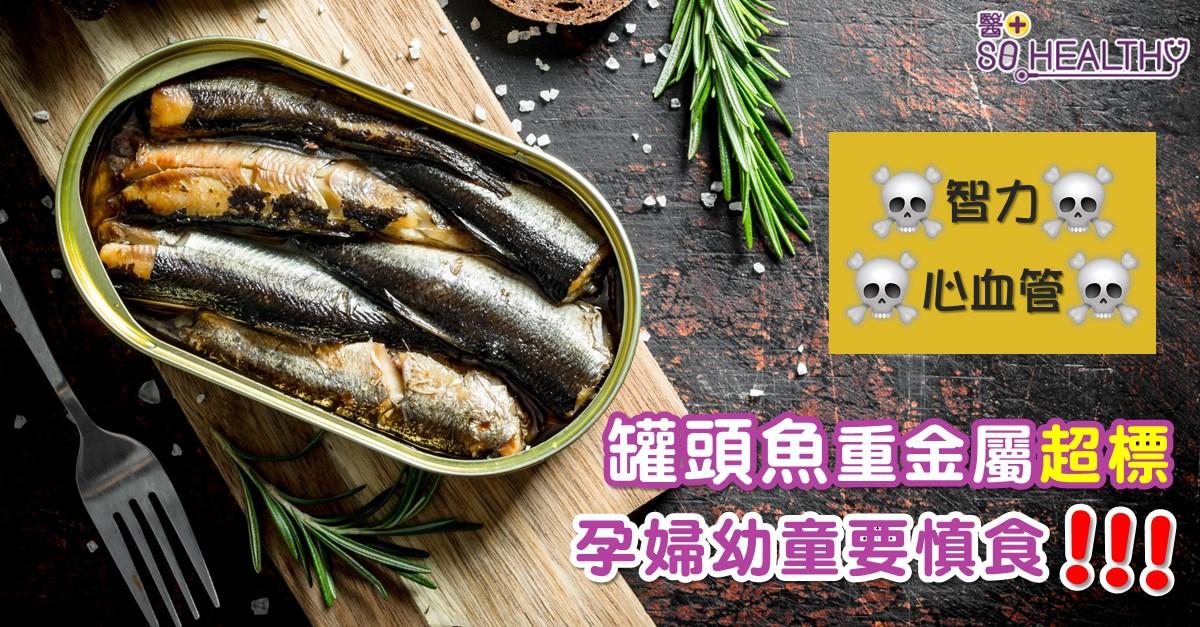 消委會檢出罐頭魚含金屬污染物 可令幼童智力下降