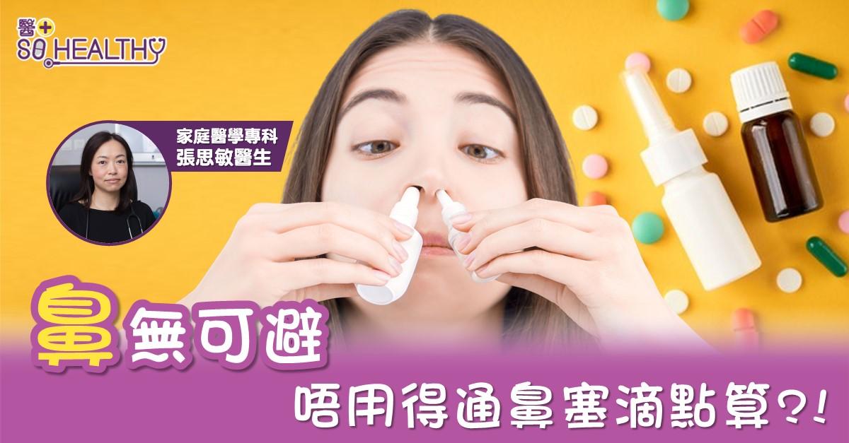 「鼻」無可避 通鼻塞滴劑用耐咗有反效果