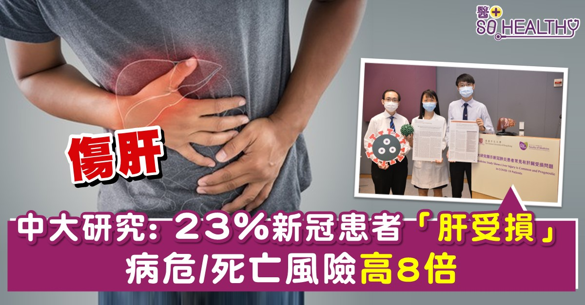 【新冠傷肝】 中大研究:23%新冠病人肝臟受損 病情惡化及死亡風險高8倍