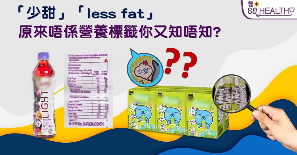 營養標籤的出現除了保證是消費者的知情權外,對於預防慢性病(例如: 肥胖與高血壓)、改善營養不良,對健康知識的傳播都起了重要的作用