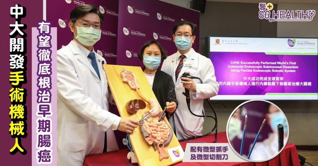 中大研發手術機械人 有望徹底根治早期大腸癌
