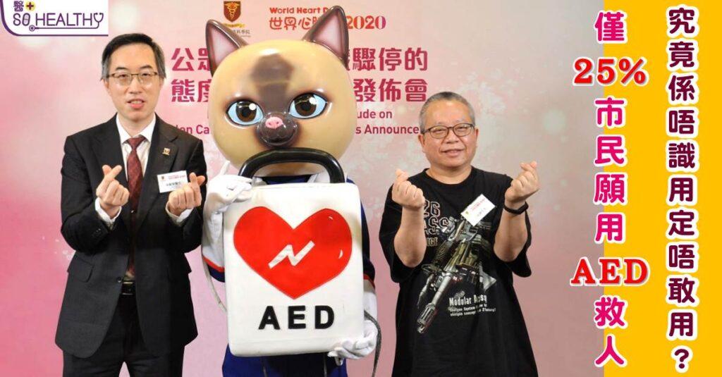 調查顯示大部份受訪者願意向突發心臟驟停患者伸出緩手 但大多數人相關急救訓練仍然不足 香港心臟專科學院促政府加強教育工作並訂立法例保障施救者