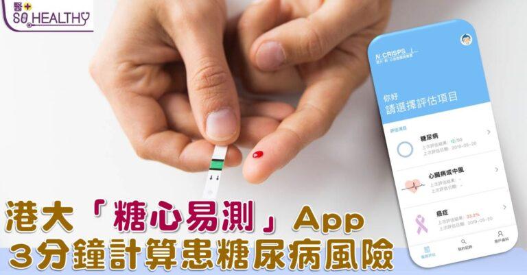 「糖心易測」流動應用程式。用家以智能手機下載程式後,輸入性別、出生年份、身高、體重及血壓,系統便能計算其患上糖尿病的風險。