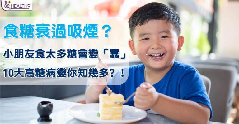 小朋友食太多糖真係會變「蠢」? 仲有9個風險更驚嚇!!