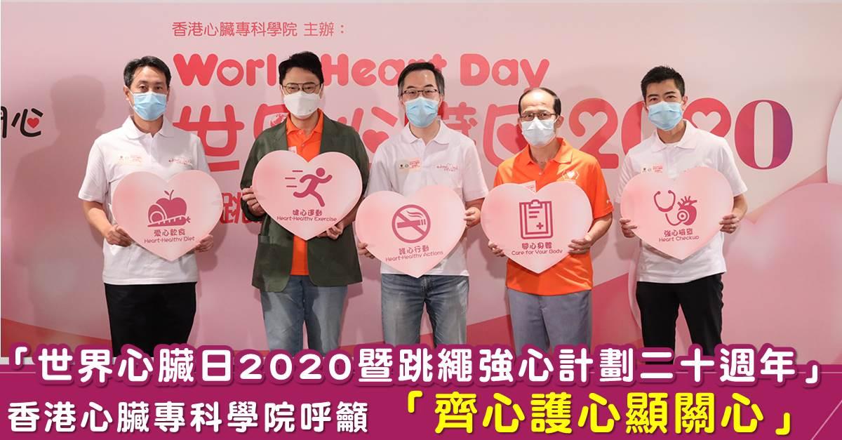 「世界心臟日2020暨跳繩強心計劃二十週年」線上LIVE 香港心臟專科學院呼籲 「齊心護心顯關心」