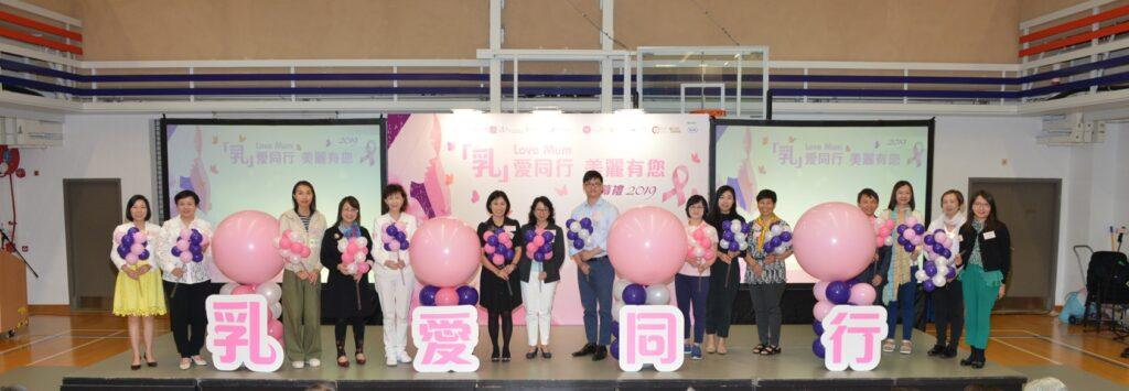 多個醫護團體、乳癌病友自助組織及慈善團體舉辦《Love Mum「乳」愛同行‧美麗有您》2019開幕禮