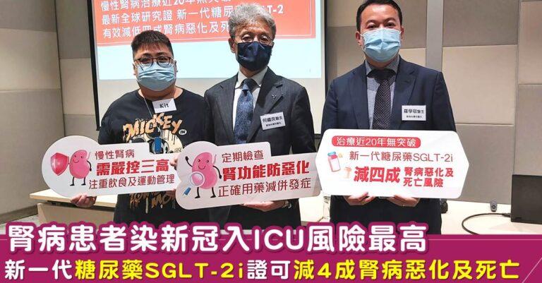 腎病患者染新冠入ICU風險最高 新一代糖尿藥SGLT-2i證可減4成腎病惡化及死亡