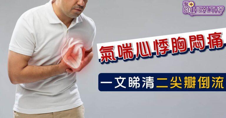 心瓣是心臟結構的其中一部分,像個活閥門,會隨着心臟的跳動而有節奏地開啟或關閉,確保血液只往單一的方血流動,不會倒流、逆流或滯留。一旦二尖瓣失去功能,血液有機會由左心室回流到左心房,甚至會倒流入肺部。情況嚴重病人會有生命危險,死亡率高達三至四成