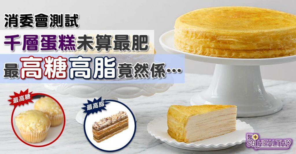 大家都心知肚明的牛油蛋糕固然高卡高脂,最意外的是原來雪芳蛋糕當中都竟然含1/4是脂肪。近日消費者委員會聯同食物安全中心的測試發現,100款非預先包裝的蛋糕樣本中,逾4成屬「高脂」食物、2成半屬「高糖」食物,而當中近1成同時既「高脂」亦「高糖」