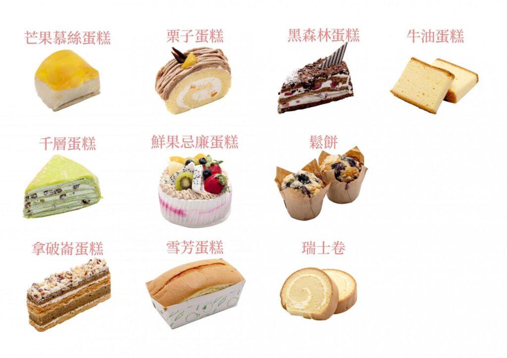是次測試的10個組別包括瑞士卷、鬆餅、黑森林蛋糕、芒果慕絲蛋糕、鮮果忌廉蛋糕、千層蛋糕、雪芳蛋糕、栗子蛋糕、牛油蛋糕及拿破崙蛋糕。