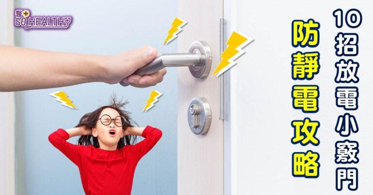 防靜電攻略 10招放電小竅門