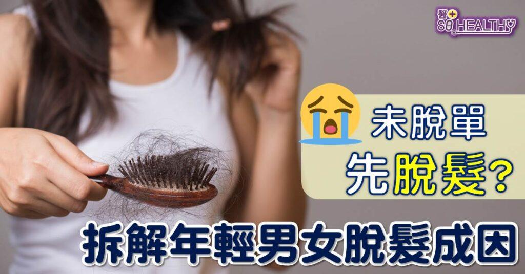 未脱單 先脱髮 拆解年輕男女脫髮成因