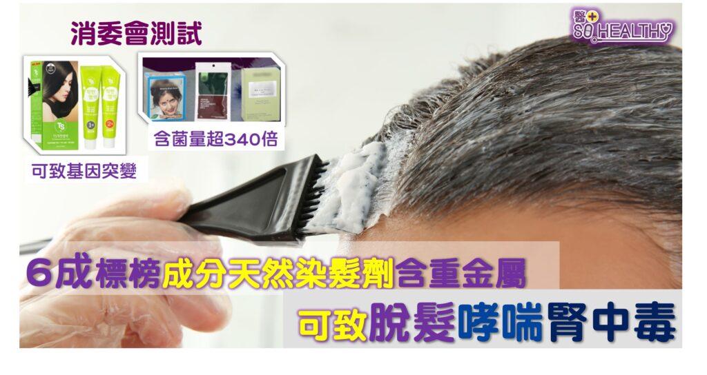 消委會測試 6成標榜成分天然染髮劑含重金屬 或可致脫髮、哮喘和腎中毒