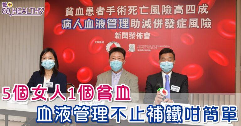 「血液管理」減低手術前風險