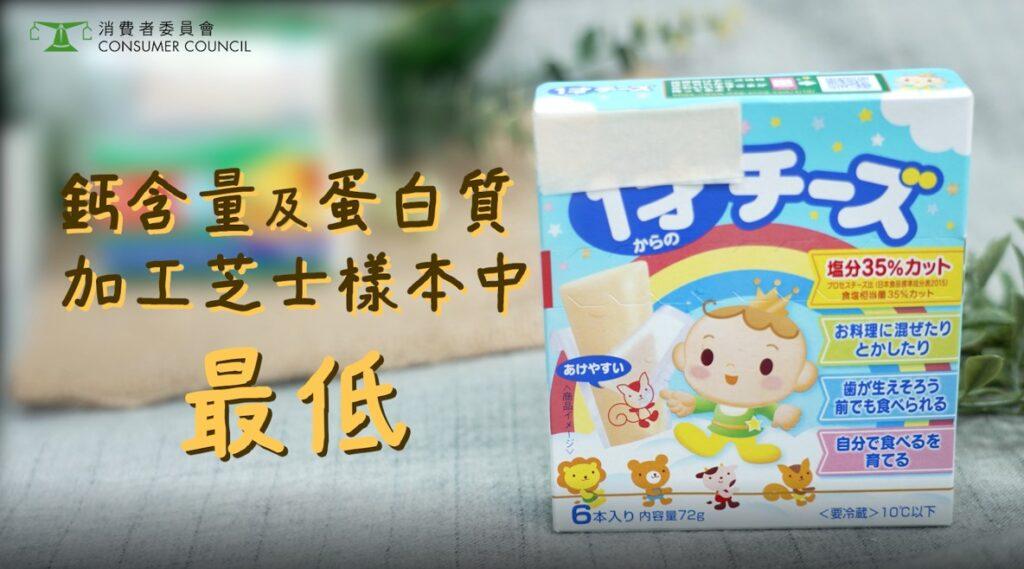 「雪印」Cheese for Kid From 1 Years 蛋白質及鈣含量最低。