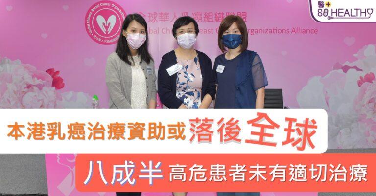 本港乳癌治療資助或落後全球 8成半HER2型乳癌患者未有適切治療