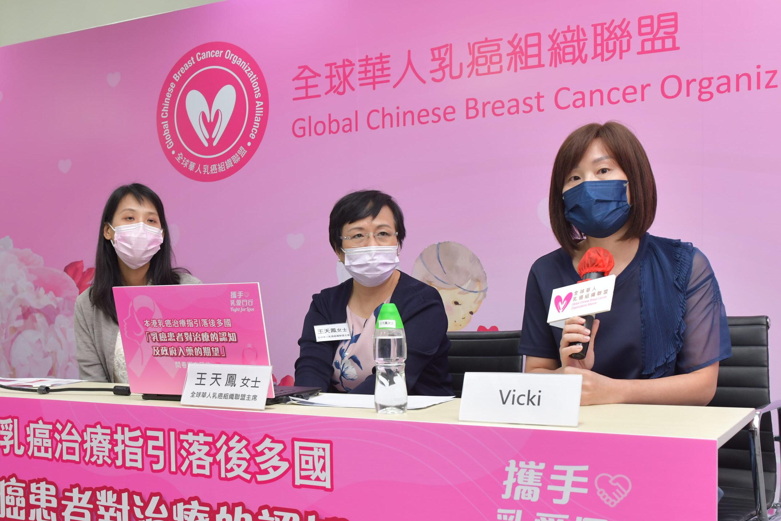 臨床腫瘤科陳穎樂醫生、全球華人乳癌組織聯盟主席王天鳳女士,建議政府應盡快與國際治療指引接軌,將術後雙標靶藥物納入藥物名冊。