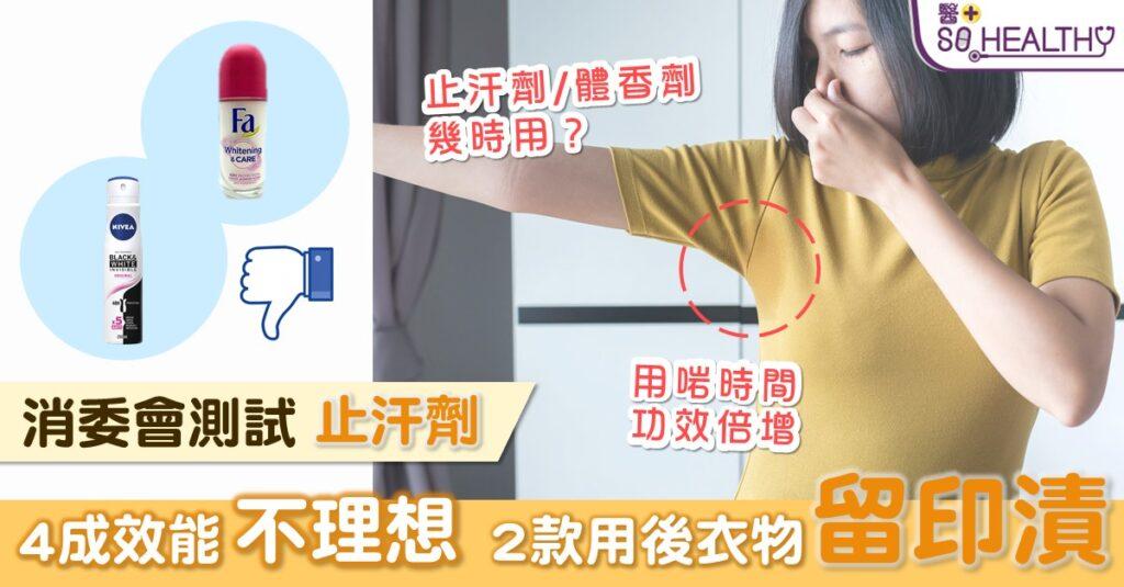 止汗劑/體香劑幾時用?用啱時間功效倍增