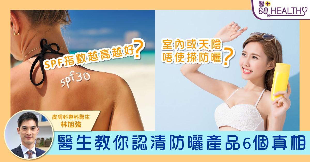 SPF 100就最好? 皮膚科醫生教你認清防曬產品六個真相