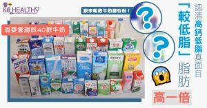 消委會測試 | 高鈣奶鈣含量差距大 「較低脂」牛奶脂肪含量高「低脂」一倍