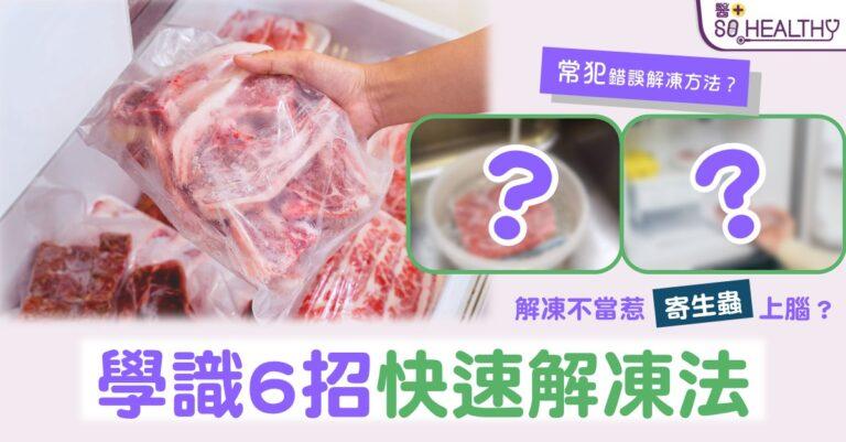急住煮食但未解凍? 一文看清食物快速解凍法