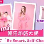鄭秀文連續3年擔任癌症基金會粉紅大使 身體力行呼籲女士「Be Smart. Self-Check.」
