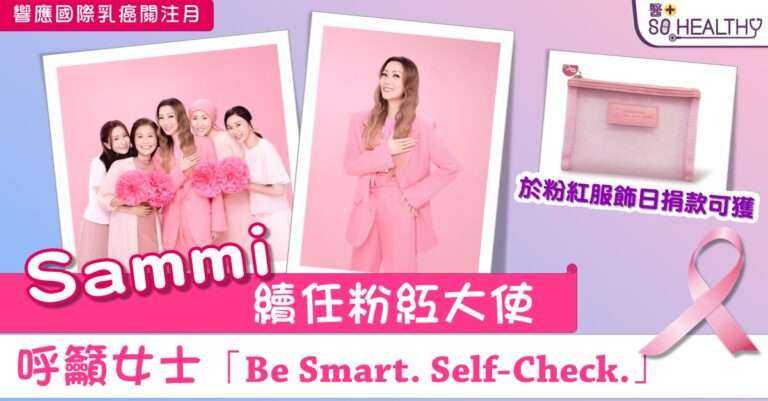 Sammi 續任粉紅大使 呼籲女士「Be Smart. Self-Check.」