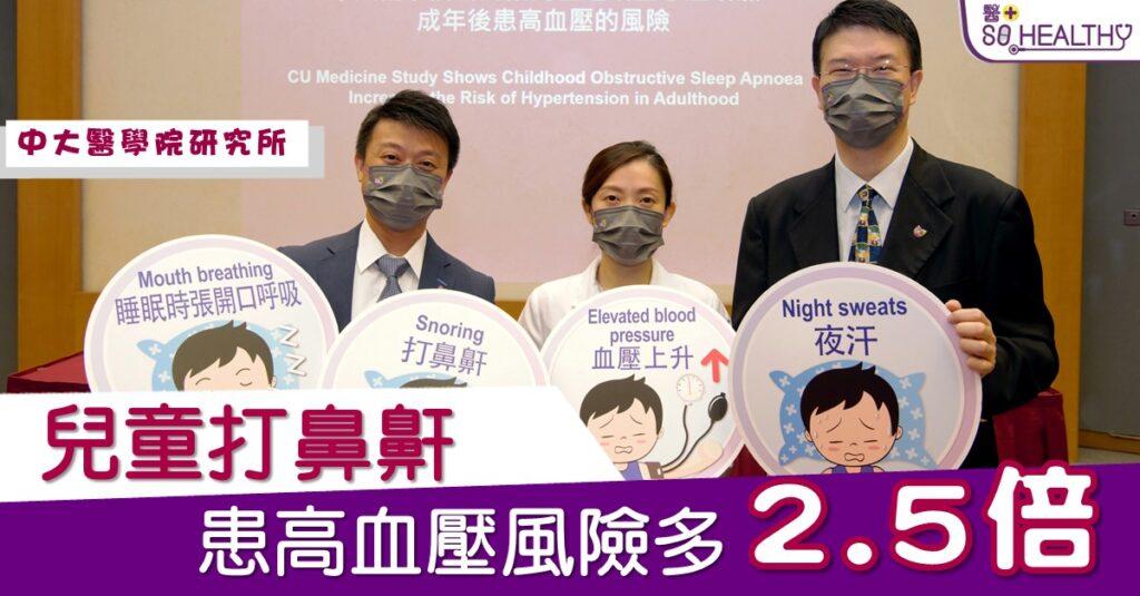 中大研究 | 兒童打鼻鼾=睡眠窒息症? 成年後高血壓風險增2.5倍